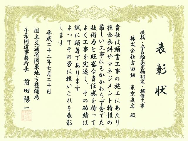 kyouhashi_taishin_img3