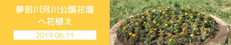 夢前川河川公園花壇へ花植え