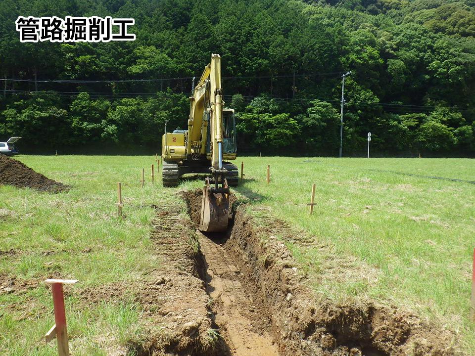 管路掘削工
