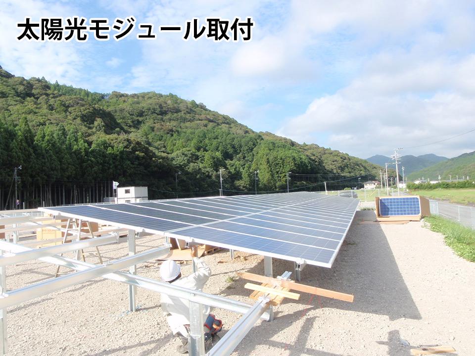 太陽光モジュール取付状況