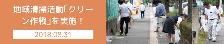 地域清掃活動「クリーン作戦」を実施!