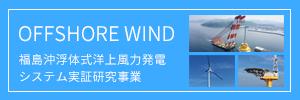 福島沖洋上風力発電
