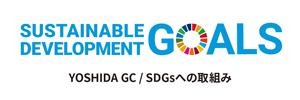 吉田組 SDGs取り組み